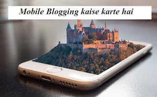 mobile blogging kaise karte hai