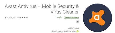 تطبيق  AVAST Mobile Security