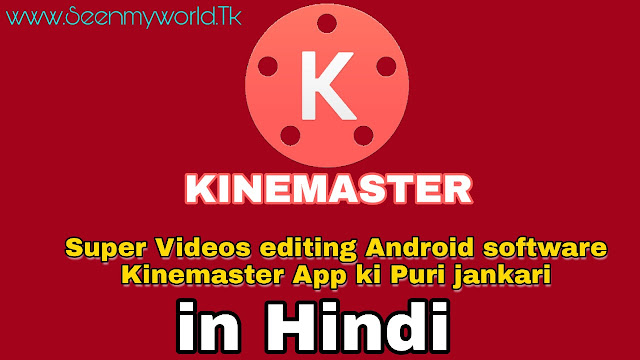 Kinemaster android app ki puri Jankari hindi me....