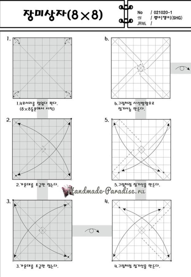 Коробочка РОЗА из бумаги в технике оригами. Мастер-класс (1)