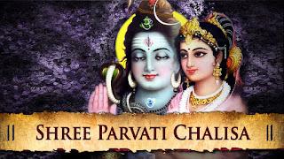 Shree Parvati Chalisa In Hindi | श्री पार्वती चालीसा | चालीसा संग्रह | Gyansagar ( ज्ञानसागर )