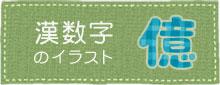 漢数字のイラスト