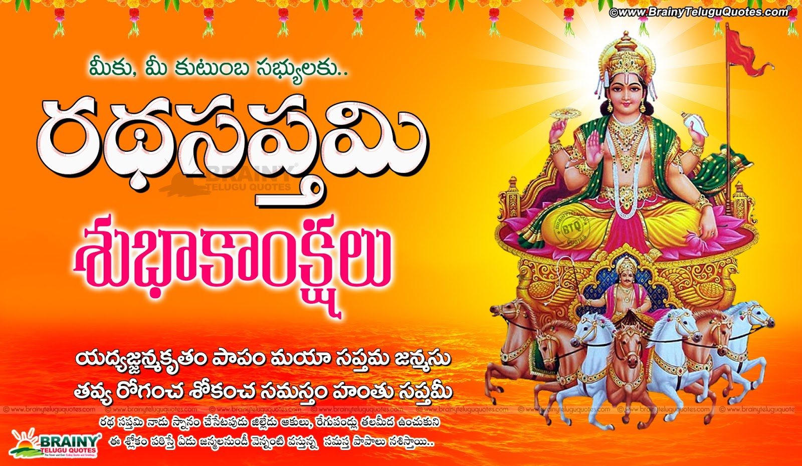 Advacne Ratha Saptami Wishes Quotes Hd Wallpapers In Telugu