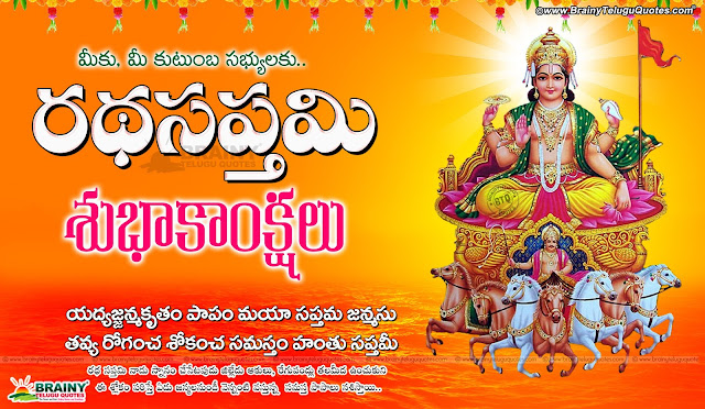 Best Telugu Ratha Saptami Wishes Quotes hd wallpapers, Telugu Ratha Saptami Information