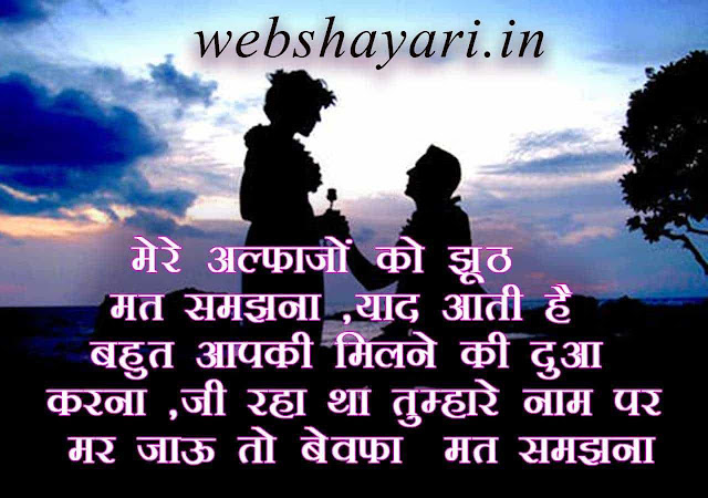 Bestnow.in Sad Love Shayari
