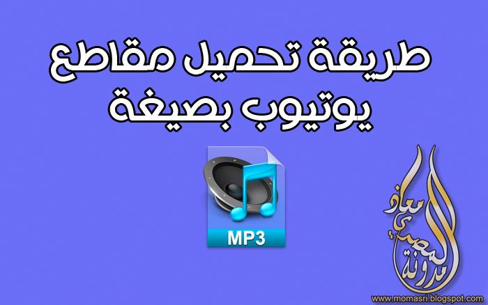 تحميل مقاطع يوتيوب بصيغة mp3