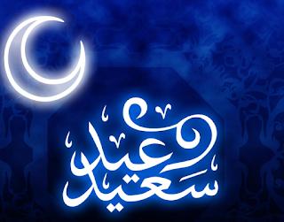 موعد عيد الفطر المبارك فى مصر وجميع الدول العربيه 2016