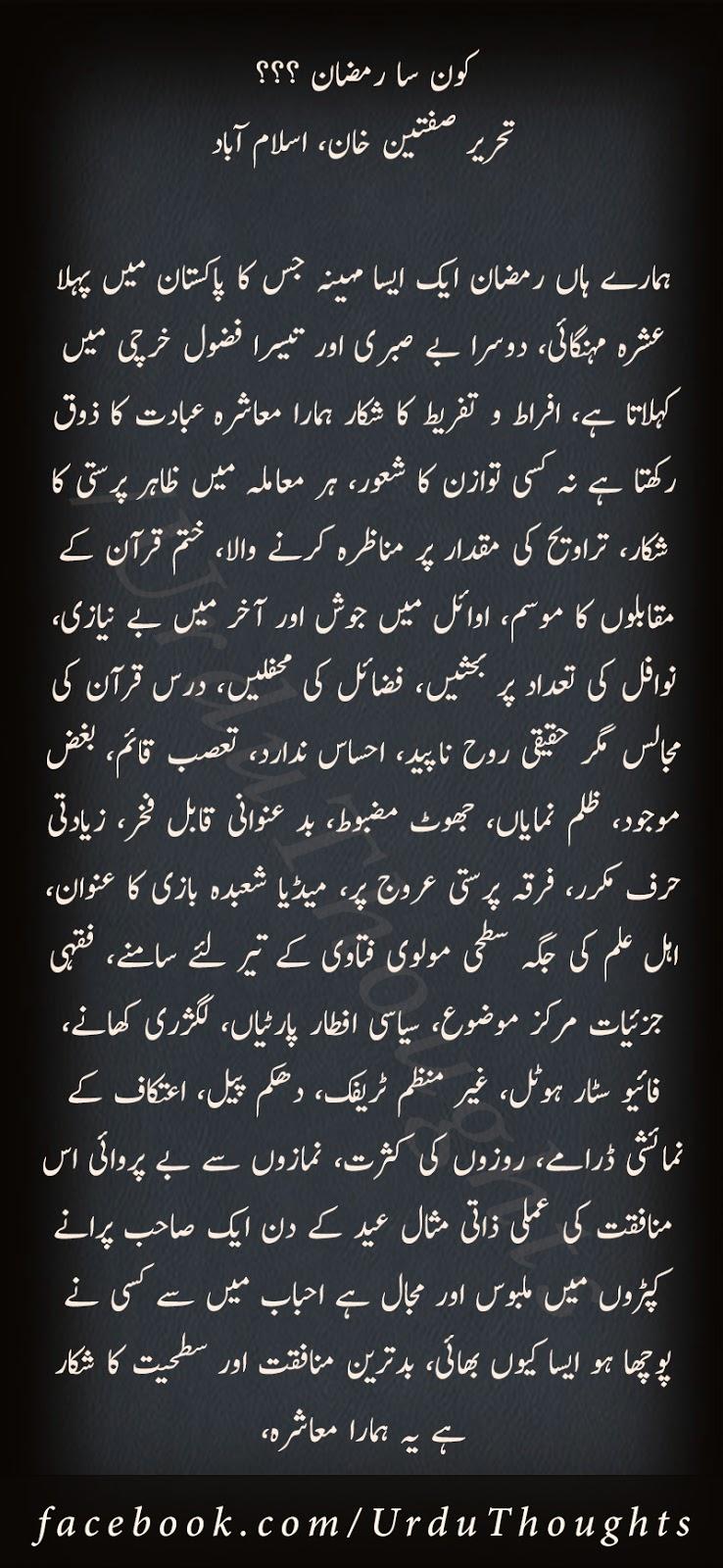 Kon Sa Ramzan - A Short Story In Urdu Language - Urdu Thoughts-4287