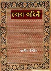 Boba Kahini by Jasimuddin Molla