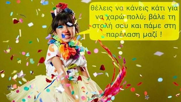 3η και τελευταία συνάντηση των συμμετεχόντων στην Αποκριάτικη παρέλαση του Δήμου Αλεξανδρούπολης