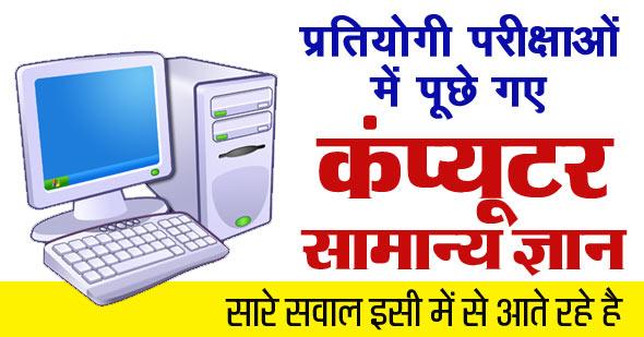 कंप्यूटर सामान्य ज्ञान - Computer GK in Hindi