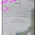 """المنيا """" تغيير مواعيد الدراسة و توزيع الحصص وفقًا للمخطط الجديد"""