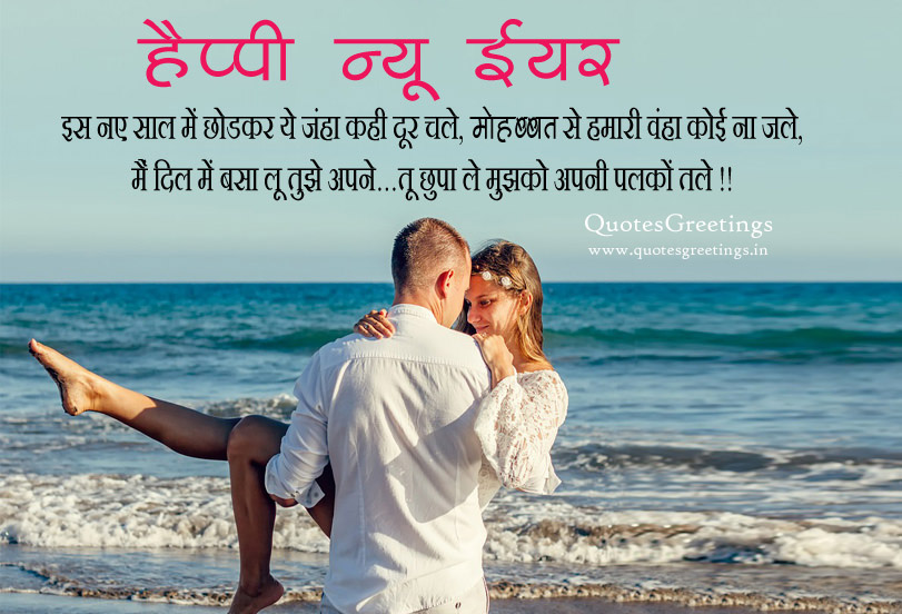 kritika singh blogs happy new year romantic whatsapp status in hindi with wallpaper blogadda