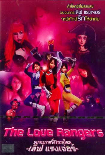 The Love Ranger (2011) ขบวนการรักทะลุโลก