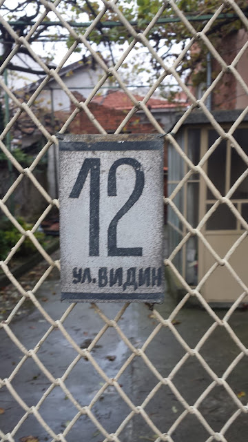 Personalised, House Number, Yambol,