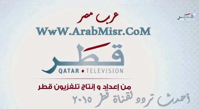 أحدث تردد لقناة قطر 2015 على النايل سات