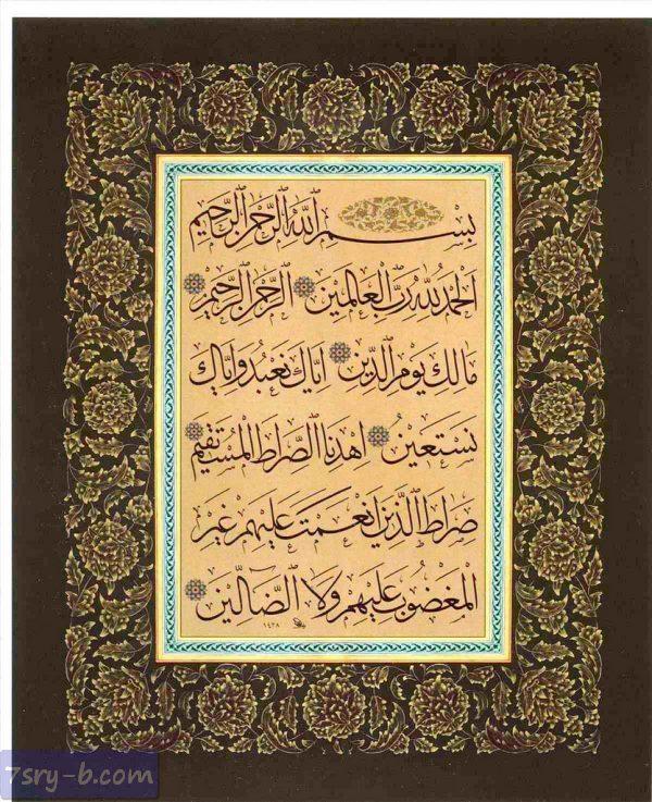 صور مكتوب عليها آيات من القرأن الكريم أجمل صور وخلفيات