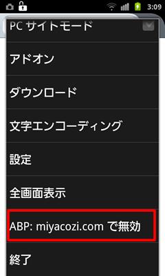 Android版FirefoxのAdblock Plus 日本用フィルタの購読の仕方を知らない人がいる? -6