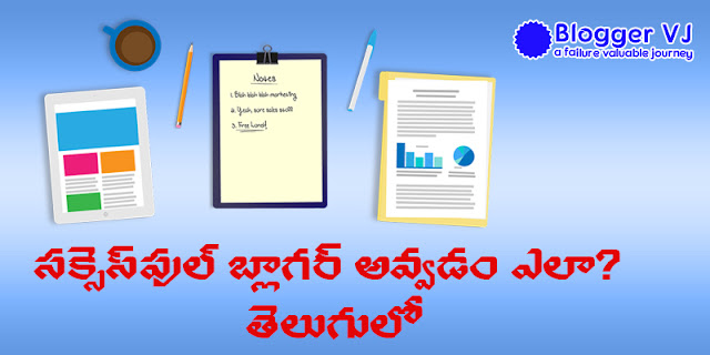 HOW TO BECOME A SUCCESSFUL BLOGGER IN TELUGU