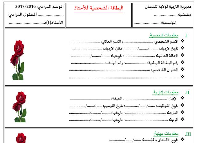 البطاقة الشخصية للأستاذ للسنة الرابعة إبتدائي الجيل الثاني %25D8%25A7%25D9%2584