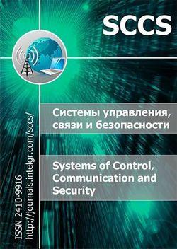 Читать онлайн журнал<br>Системы управления связи и безопасности (№2 2016) <br>или скачать журнал бесплатно