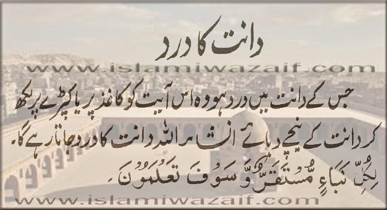 dant ke dard ka rohani ilaj in urdu