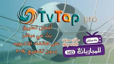 جميع القنوات التلفزيونية العربية والعالمية بث حي مباشر,TVTAP Pro,تطبيق تيفي تاب برو,TVTAP Pro 2019 apk,BEIN SPOTS,برنامج بث مباشر جميع القنوات العربية والعالمية بدون تقطيع,