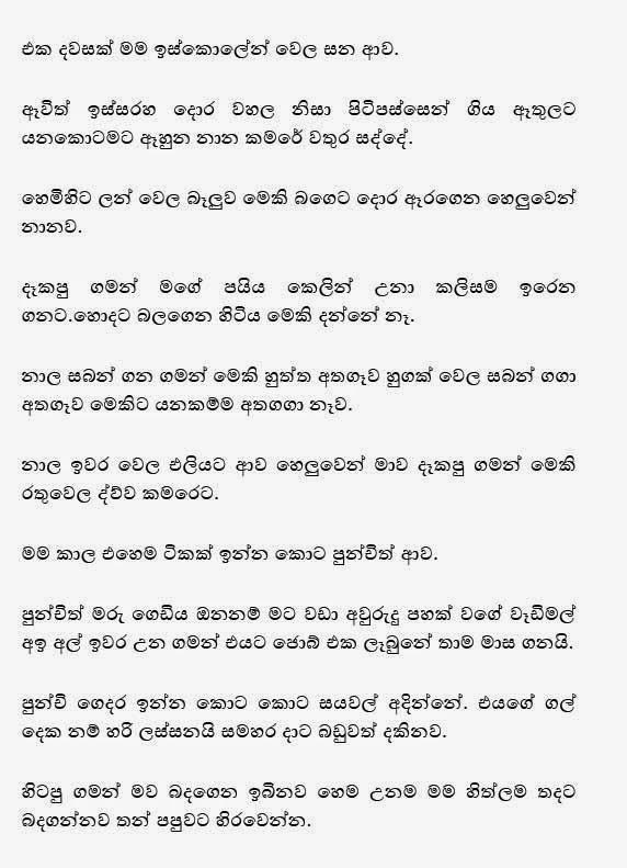 Sinhala Wela Katha - Gossip Lanka Hot News