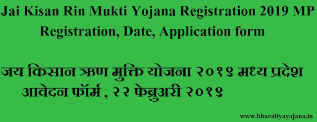 Jai Kisan Rin Mukti Yojana Registration 2019, jai kisan rin mukti,madhya pradesh,sarkari yojana