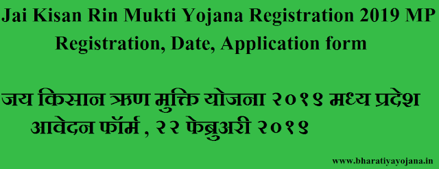 Jai Kisan Rin Mukti Yojana Registration 2019 MP | Registration, Date, Application form