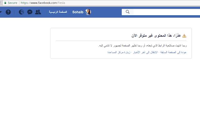 حذف صفحة Tesla's  على الفيسبوك