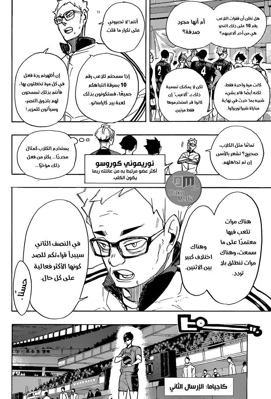 مانجا Haikyuu الفصل | 259 |  Haj259-5