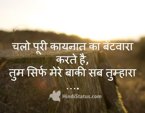 Love Deal - HindiStatus