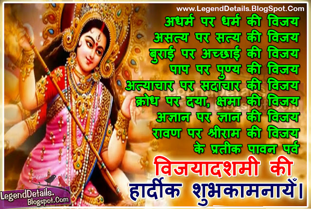 Dussehra Wishes SMS Quotes in Hindi, dussehra sms in hindi 140 character, happy dussehra sms hindi, happy dashara sms in hindi, vijayadashami sms in hindi, Best happy vijaya dashami hindi sms, Happy Dussehra Quotes and Quotations in Hindi, Hindi Dussehra Wheshes with HD images, vijaydasmi hindi sms with Beautiful images, vijyadashmi sms in hindi, happy dasara sms for friends, Dussehra Quotes Greetings in Hindi Language, Dussehra Sms in Hindi font.