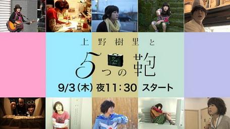 [ドラマ] 上野樹里と5つの鞄 (2009)