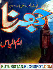 Jharna Pdf Urdu Novel by Mohammad Ilyas Free Download