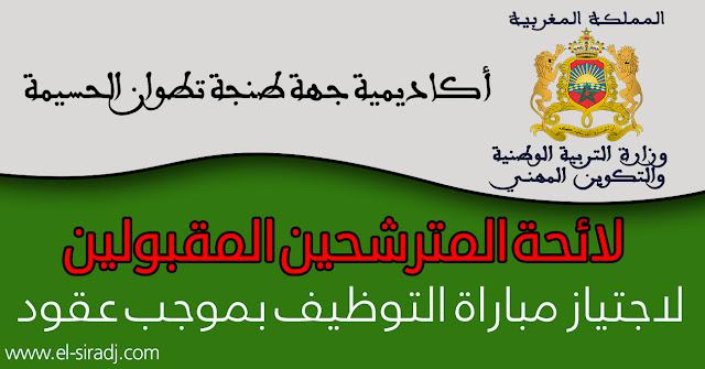 أكاديمية جهة طنجة تطوان الحسيمة