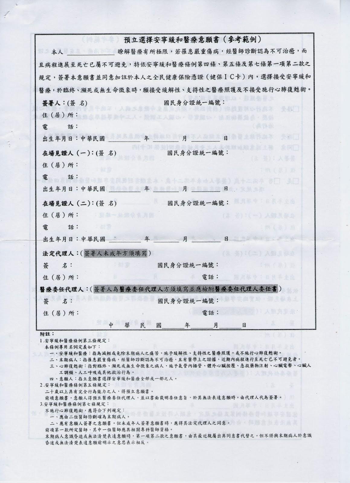 陳榮基部落格 RONG-CHI CHEN BLOG學醫與學佛: DNR意願健保卡註記的困擾。亟待解決。