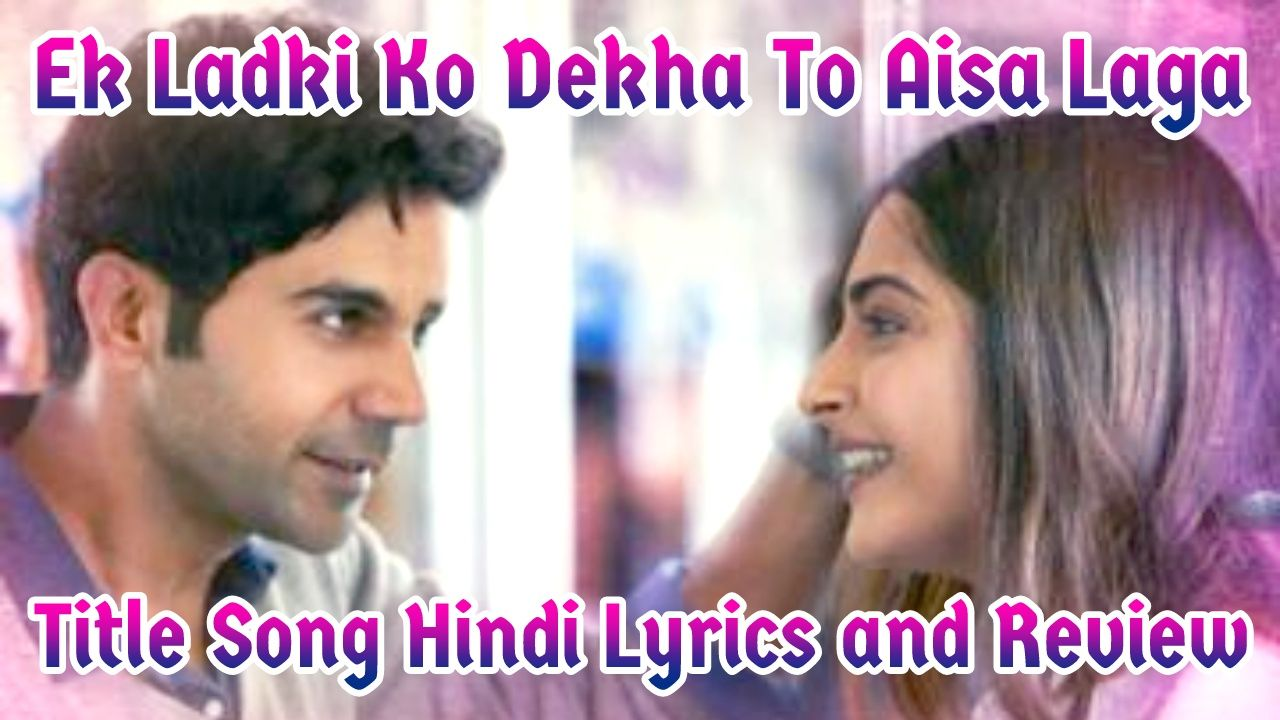 Ek-Ladki-Ko-Dekha-To-Aisa-Laga-Title-Song-lyrics-in-Hindi-and-Review-Darshan-Raval-Rochak-Kohli-Sonam-Kapoor-Anil-Kapoor