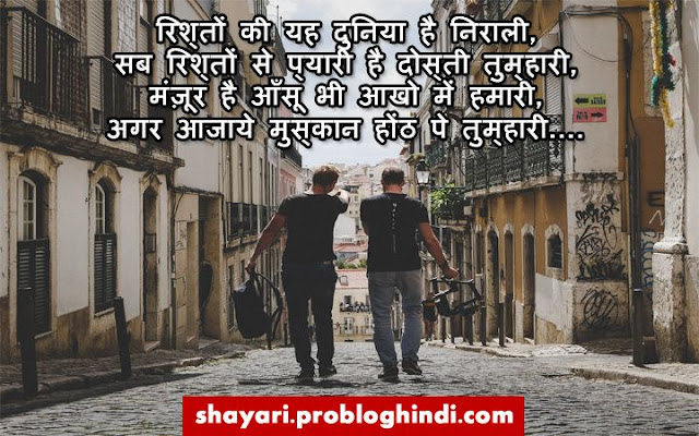 दोस्ती शायरी, हिन्दी शायरी, funny dosti shayari, beautiful dosti shayari, dosti shayari, dosti shayari images, sad dosti shayari, dosti shayari english, hindi shayari, friendship shayari