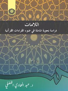 تحميل اللامات دراسة نحوية شاملة في ضوء القراءات القرآنية - عبد الهادي الفضلي pdf