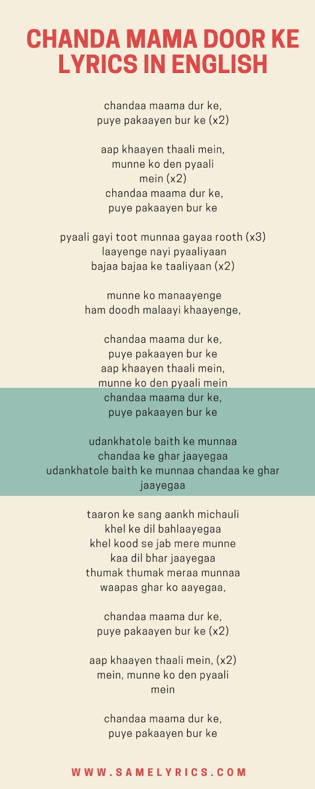 Chanda Mama Door Ke Lyrics In English