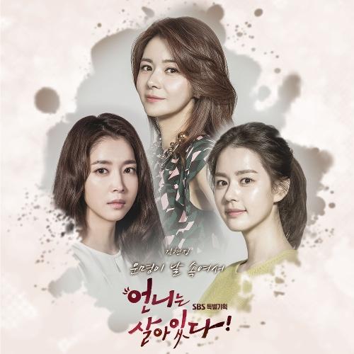 Download Ost. Sister Is Alive Terbaru