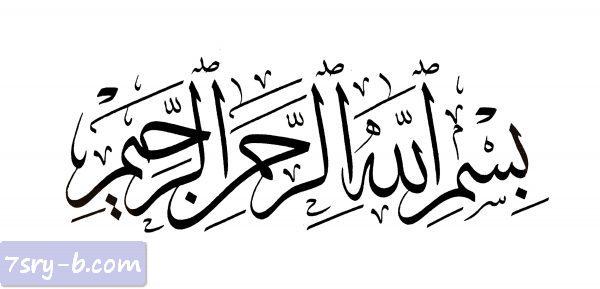 صور بسم الله الرحمن الرحيم خلفيات وصور إسلامية مكتوب عليها