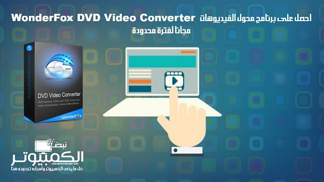 إحصل على برنامج محول الفيديوهات WonderFox DVD Video Converter مجاناً لفترة محدودة