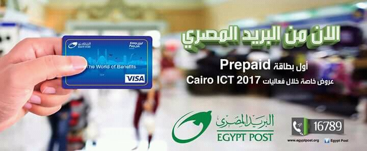 كيفية أستخراج بطاقة Easy Pay البريد المصري للتفعيل والسحب من PayPal