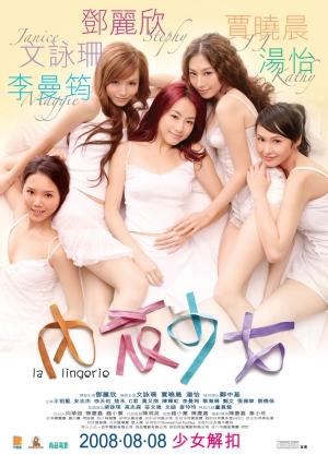 La lingerie (2008)