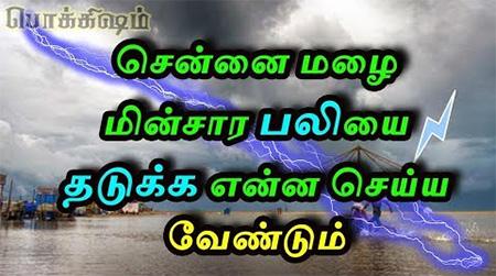 Chennai Heavy Rain – Prevent death