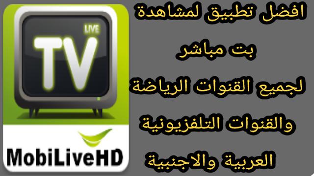"""تطبيق """"MobiliveHD 4.1"""" لمشاهدة القنوات العربية و الأجنبية والمباريات بت  مباشرة"""