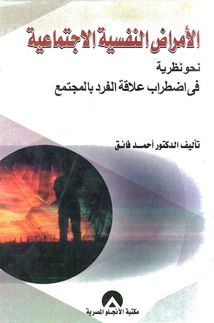 تحميل كتاب الامراض النفسية الاجتماعية PDF